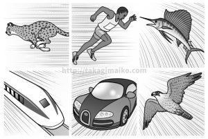 速い動物・人物・乗り物のイラスト