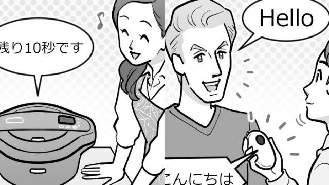 【お仕事イラスト】2018年ヒット商品の人物イラストカット