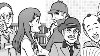 定年退職の送別会のイラスト/有名人の似顔絵イラスト(お仕事イラスト)