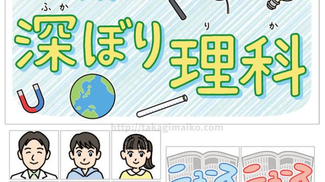 理科の解説イラスト、キャラクターアイコンの作成(朝日小学生新聞 2019年4月6日付け)
