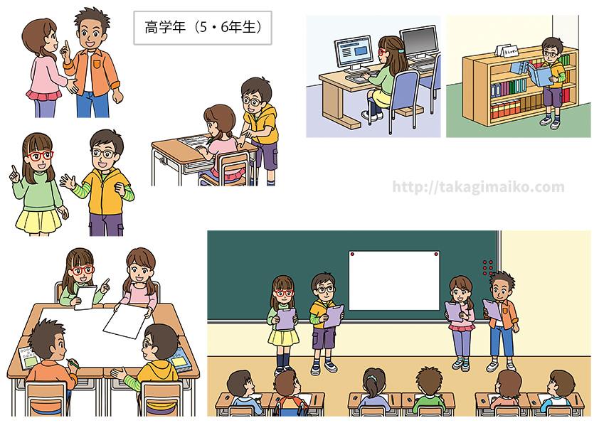 令和2年度版 小学校算数教科書「たのしい算数」(大日本図書株式会社)イラスト(高学年)