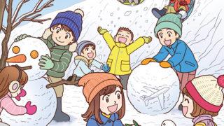 SPRING TIME 2020年1-3月号(春秋航空日本株式会社)隠し絵イラスト
