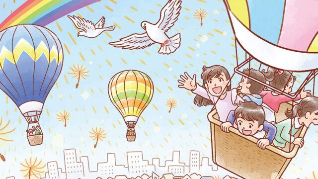 羽ばたく鳩と気球に乗った子どもたちの街のイラスト(武蔵野市・「小鳩・けやき表彰募集」チラシ)
