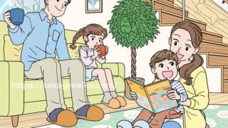 家族がおうちでくつろいでいるファミリーイラスト(かくし絵)